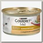 Консервы для кошек Gourmet Gold Нежные биточки, с индейкой и шпинатом, банка