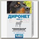 Таблетки для собак средних пород АВЗ Диронет 500, 6 таблеток