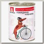 Консервы для собак Зоогурман Вкусные потрошки, говядина и печень
