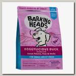 Корм беззерновой для собак мелких пород Barking Heads Doggylicious Duck Small Breed Восхитительная утка, с уткой и бататом