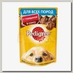 Влажный корм Pedigree для взрослых собак всех пород, с говядиной в соусе (пауч)
