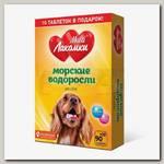 Витамины для собак Multi Лакомки Морские водоросли 100 таб.