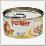 Консервы для кошек Petreet куриная грудка
