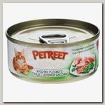 Консервы для кошек Petreet кусочки розового тунца с зеленой фасолью