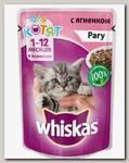 Влажный корм для котят Whiskas рагу с ягненком (пауч)