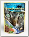 Консервы для кошек Ночной охотник кусочки в желе с лососем, судаком и тунцом (пауч)