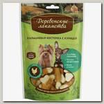 Лакомство для собак мини-пород Деревенские Лакомства Кальциевая косточка с курицей