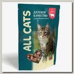 Консервы для кошек All Cats, со вкусом говядины в соусе (пауч)