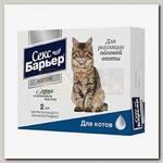 Капли для котов Астрафарм Секс Барьер 1фл.