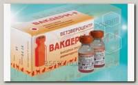 Вакцина для кошек Ветзвероцентр Вакдерм-F