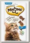 Лакомство для кошек Мнямс в форме рыбок лакомые кусочки со вкусом лосося