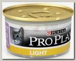 Консервы для кошек Pro Plan Light при избыточном весе, индейка (банка)