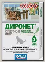 Капли для котят АВЗ Диронет спот-он при гельминтозах и арахно-энтомозах, 3 пипетки х 0,5 мл