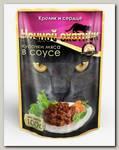Консервы для кошек Ночной охотник кусочки в соусе с кроликом и сердцем (пауч)