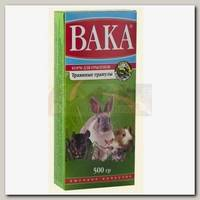 Корм для грызунов ВАКА ВК Травяные гранулы