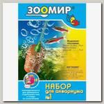 Набор для аквариума №1 Зоомир распылитель и шланг