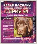Капли на холку для щенков Серия 44 от внутренних и внешних паразитов профилактические 2*1мл