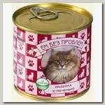 Консервы для кошек ЕМ БЕЗ ПРОБЛЕМ Индейка с печенью