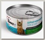 Консервы для кошек 1st Choice Тунец с сибасом и ананасом