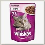 Влажный корм для кошек старше 7 лет Whiskas рагу с ягненком (пауч)