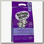 Корм для котят Meowing Heads Smitten Kitten Восторженный котенок, курица и рис