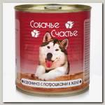 Консервы для собак Собачье Счастье Баранина с потрошками в желе
