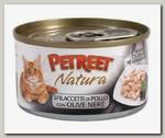Консервы для кошек Petreet куриная грудка с оливками