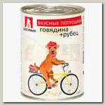 Консервы для собак Зоогурман Вкусные потрошки, говядина и рубец