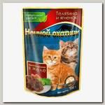 Консервы для котят Ночной охотник кусочки в желе с телятиной и ягненком (пауч)