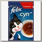 Влажный корм для кошек Felix Soup суп с говядиной (пауч)