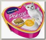 Консервы для кошек Vitakraft Poesie Террин из курицы в яйце