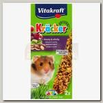 Лакомство для хомяков VITAKRAFT Grapes-Nuts крекеры, орехи зерно 2 шт