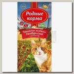 Лакомство для кошек Родные Корма Заморские колбаски, Гамбургские сговядиной