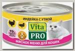 Консервы для кошек VitaPro, со вкусом индейки и утки