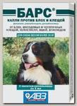 Капли для собак более 30 кг Барс против блох и клещей (2 пипетки по 5.0 мл)