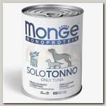 Консервы для собак Monge Dog Monoprotein Solo паштет из тунца